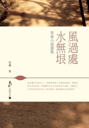 風過處,水無垠:韋暈小說選集