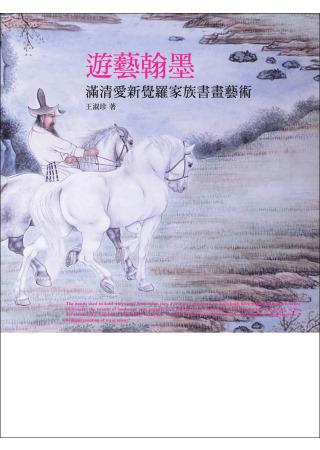 遊藝翰墨:滿清愛新覺羅家族書畫藝術