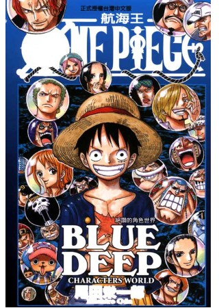 ONE PIECE BLUE DEEP~絕讚的角色 全