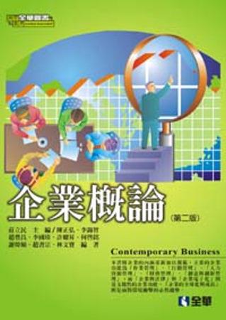 企業概論(第二版)