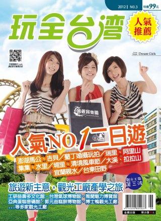 玩全台灣NO.3