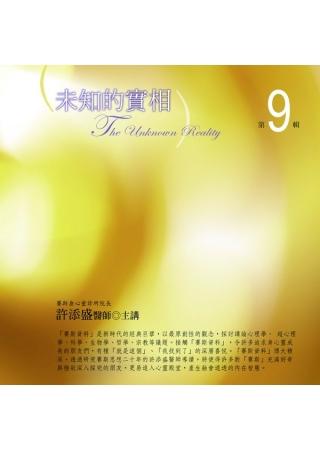 未知的實相有聲書第9輯(無書,附10CD)