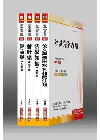 102年水利會【會計組/一般行政人員】招考套書(附讀書計畫表)