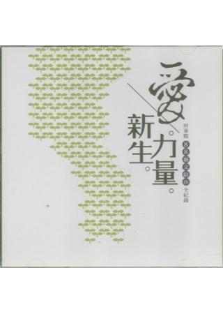 愛新生力量:屏東縣88藝文陪伴全紀錄 ^~光碟^~