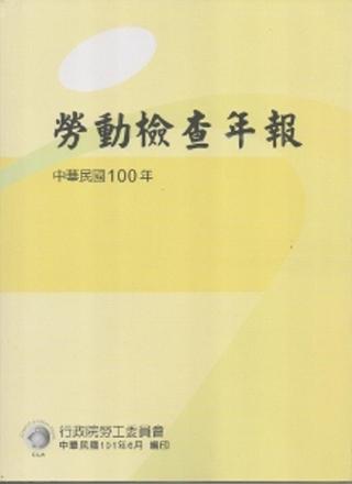 勞動檢查年報100年