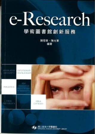 e-Research 學術圖書館創新服務