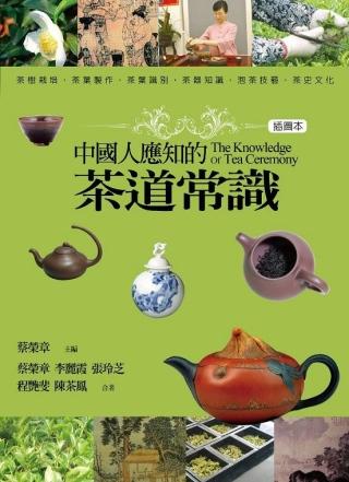 中國人應知的茶道常識 (插圖本)