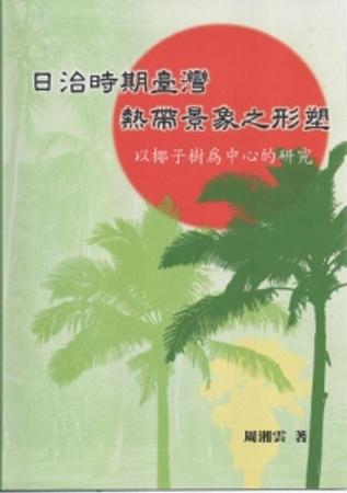 日治時期臺灣熱帶景象之形塑:以椰子樹為中心的研究 ^~軟精裝^~
