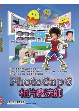 PhotoCap 6 相片魔法師