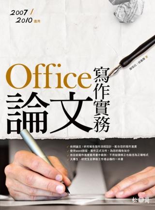 Office論文寫作實務:2007/2010適用(附光碟)