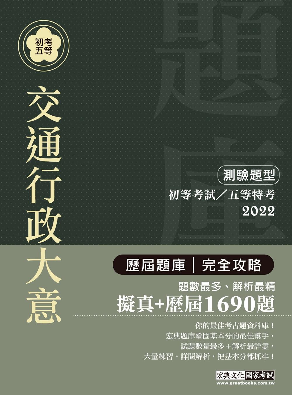 102年最新版「初考∕五等 歷屆題庫完全攻略」: 交通行政大意