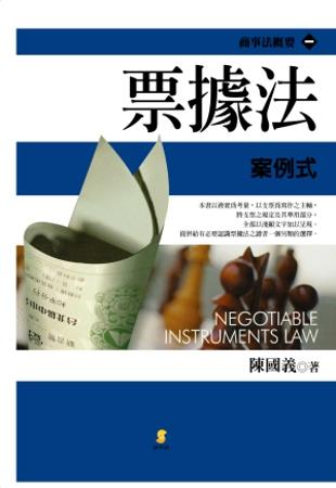 票據法:案例式(5版)