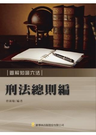 圖解:刑法總則篇(2版)