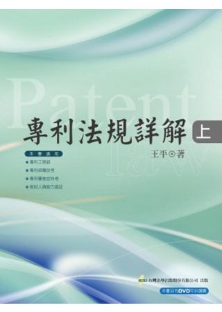 專利法規詳解(上)