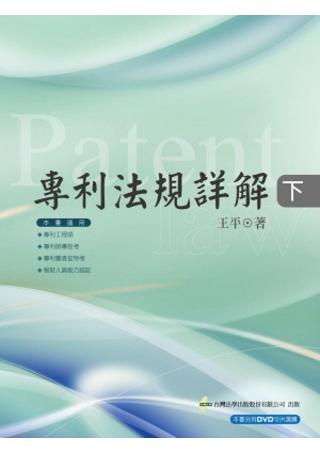 專利法規詳解(下)