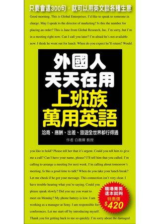 外國人天天在用上班族萬用英語:只要會這300句,就可以用英文談各種生意(附MP3)