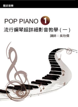 流行鋼琴超詳細影...