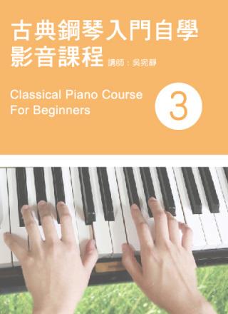 古典鋼琴入門自學影音課程(三)...