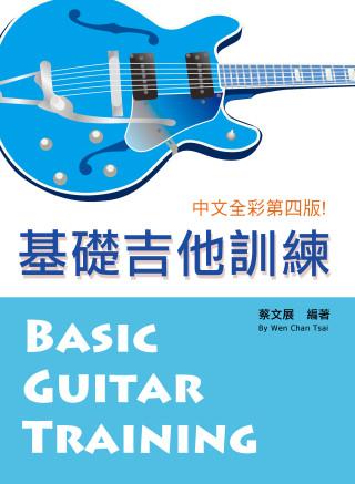 基礎吉他訓練(一...
