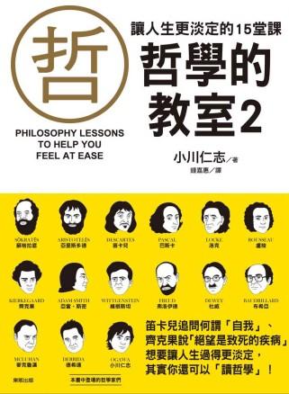 讓人生更淡定的15堂課:哲學的教室2