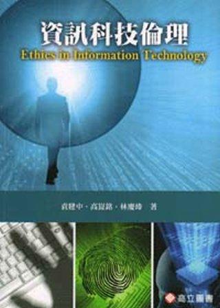 資訊科技倫理