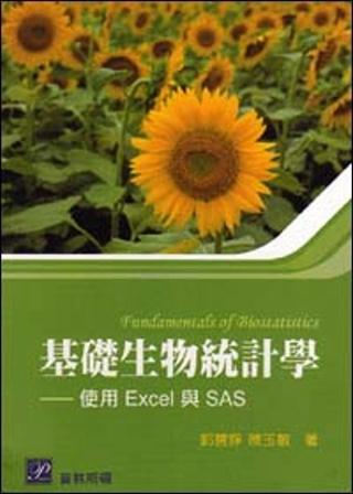 基礎生物統計學:使用Excel與SAS