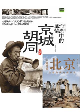 消逝中的風情:京城胡同  大師導讀:北京