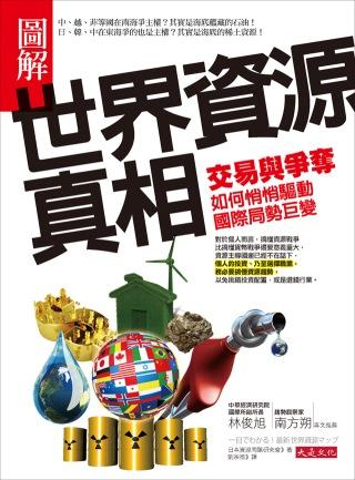 圖解世界資源真相:交易與爭奪,如何悄悄驅動國際局勢巨變