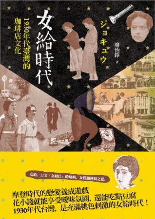 女給時代:1930年代臺灣的珈琲店文化