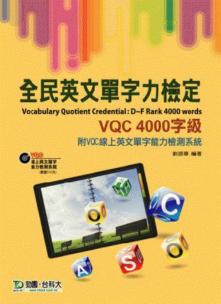 全民英文單字力檢定VQC 4000字級附VQC線上英文單字能力檢測系統-最新版(第三版)