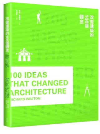 改變建築的100個觀念