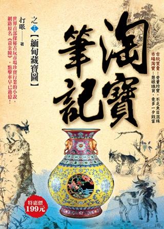淘寶筆記之12:緬甸藏寶圖