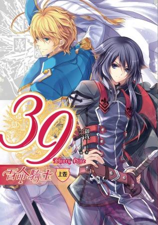39(上卷) 吾命騎士