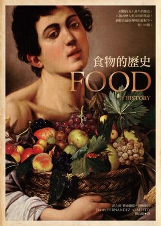 食物的歷史:透視人類的飲食與文明(新版)