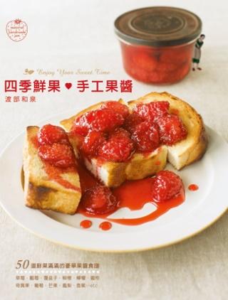 四季鮮果手工果醬
