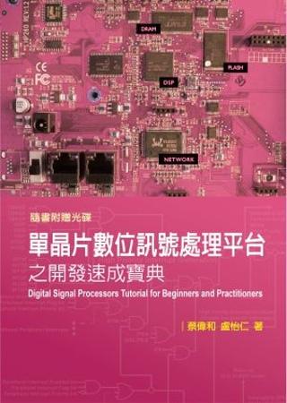 單晶片數位訊號處理平台之開發速成寶典(附光碟)