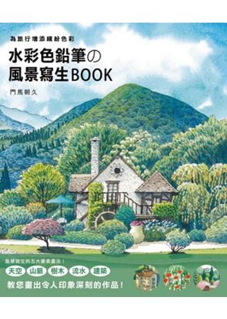 水彩色鉛筆的風景寫生Book