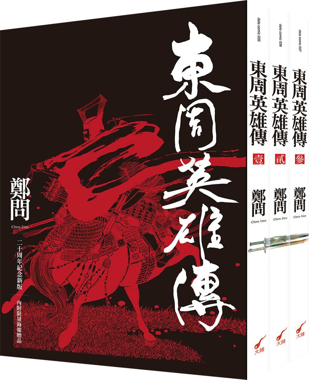 東周英雄傳1-3套書