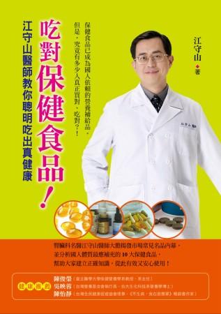 吃對保健食品!:江守山醫師教你聰明吃出真健康