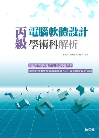 丙級電腦軟體設計學術科解析(附光碟)