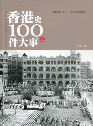 香港史100件大事(上)