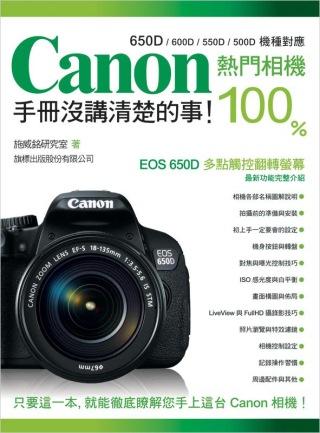 Canon 入門相機 100%...