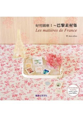 好用圖庫Ⅰ~巴黎素材集Les matieres de France(附圖庫DVD光碟)