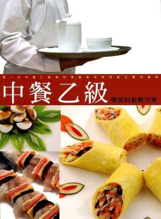 中餐乙級學術科教戰守策(10108九版)