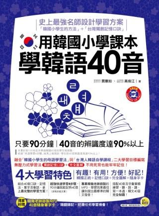 用韓國小學課本學韓語40音(附贈1MP3、+96張隨身字卡)