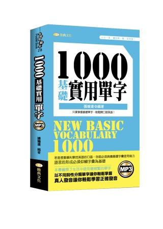 1000基礎實用單字(50K附MP3)