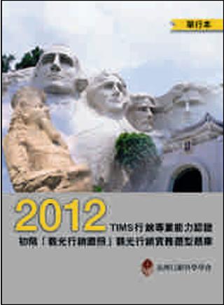 2012年TIMS行銷專業能力認證:初階「觀光行銷證照」觀光行銷實務題型題庫(單行本)