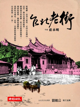 台北老街(新版)
