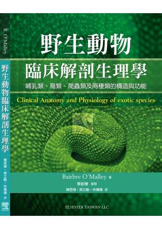 野生動物臨床解剖生理學