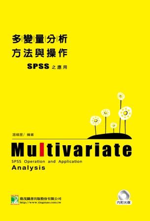 多變量分析方法與操作:SPSS之應用^(附光碟^)
